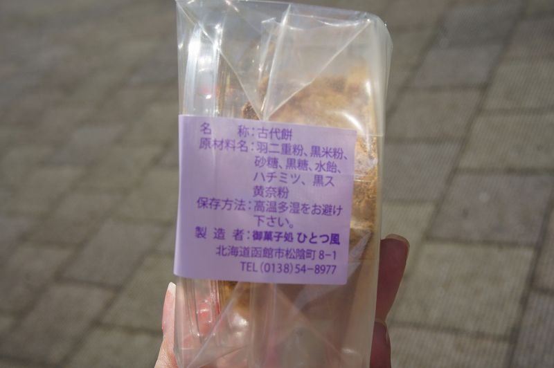 ひとつ風の古代餅の原材料表示