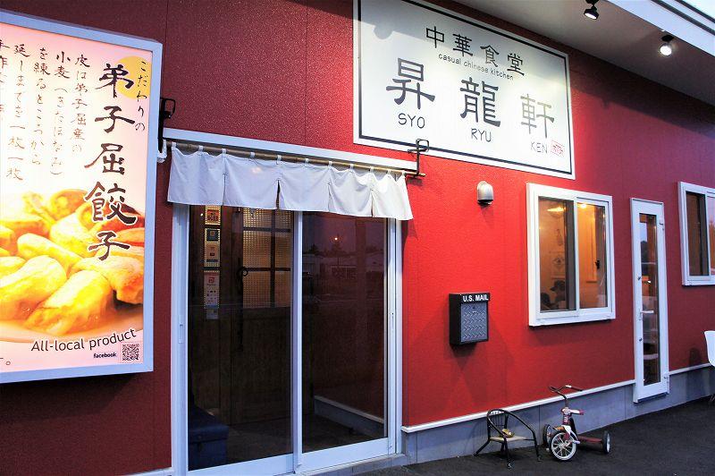 昇龍軒(しょうりゅうけん)/弟子屈町