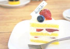 パティスリーアカツキ/札幌市/道産原材料のケーキセットが500円!キッズスペース完備でママに優しい円山エリアのケーキ店♪