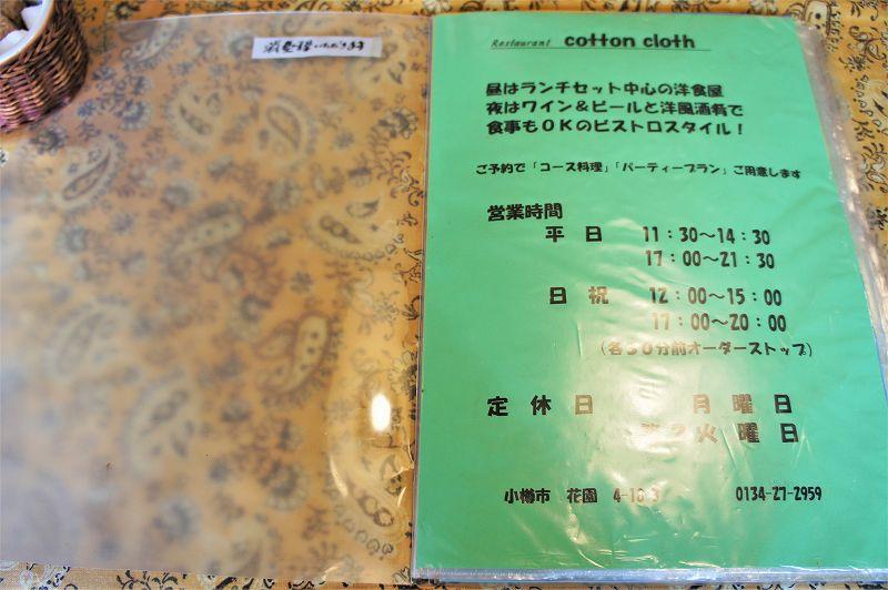 Cotton Cloth(コットンクロス)/小樽市