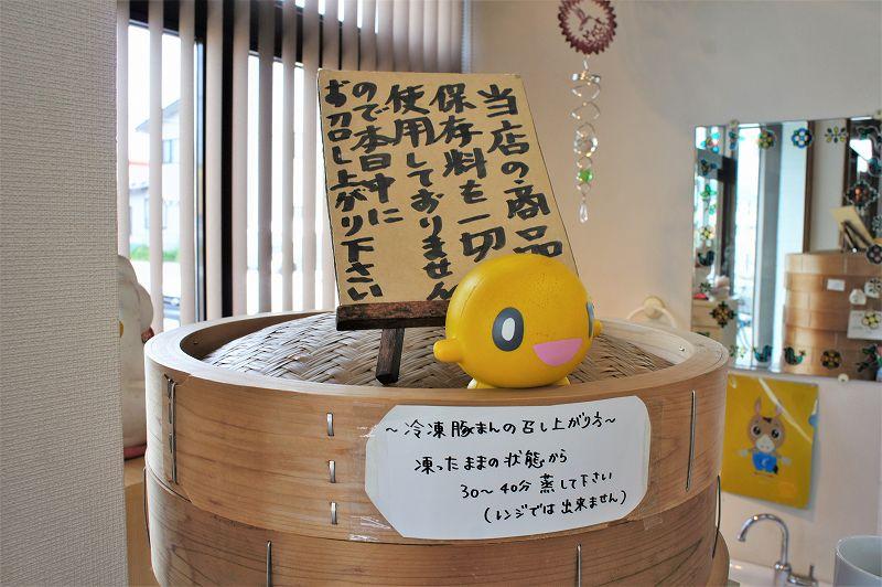 点香苑(てんこうえん)/美幌町
