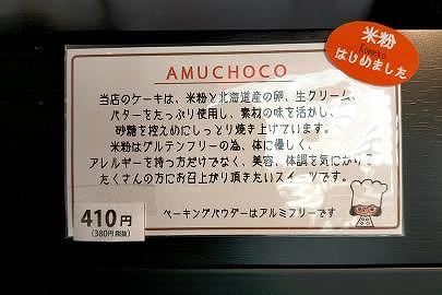 「アムチョコ」の原材料の案内がショーケースに貼られている
