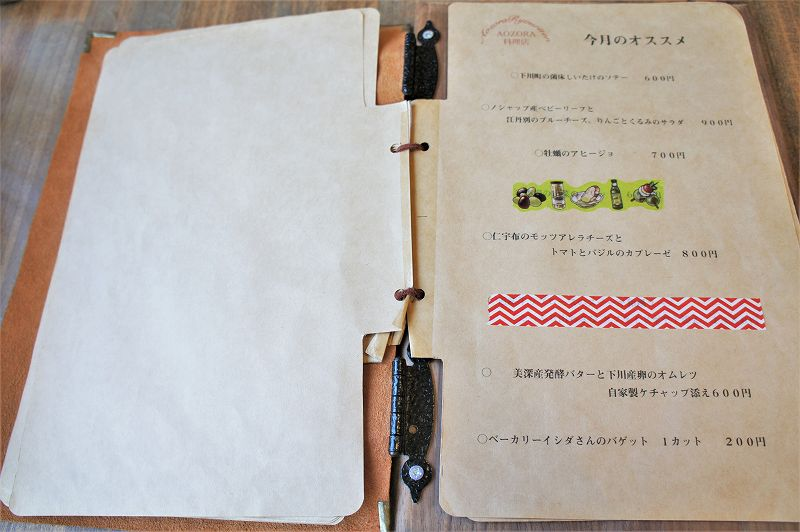 AOZORA料理店(アオゾラ料理店)/名寄市