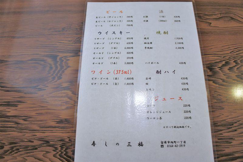 寿しの三福/留萌市