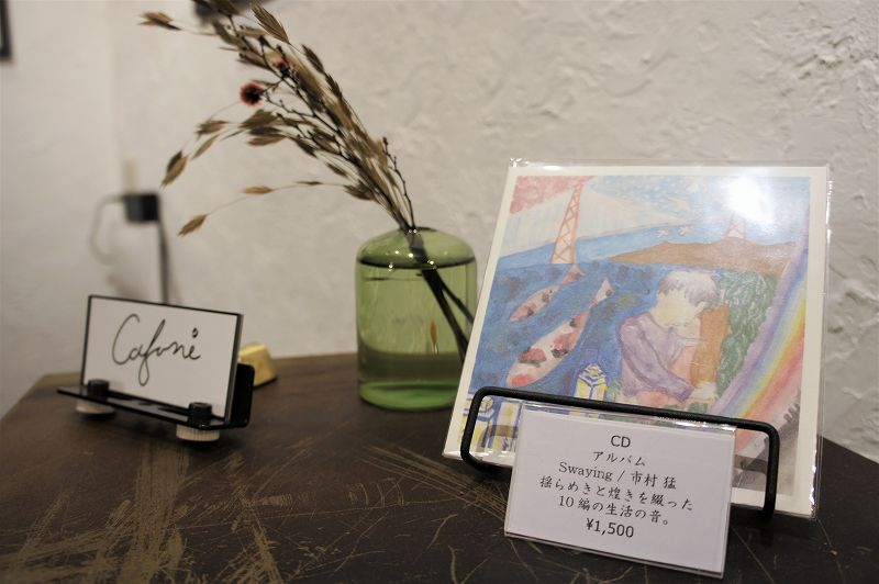 珈琲とほころび Cafuné(カフネ)/札幌市