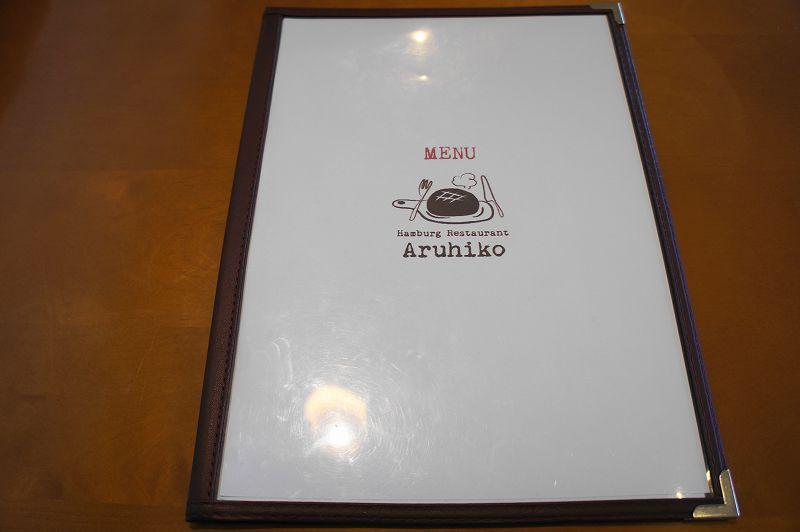 Hamburg Restaurant Aruhiko(ハンバーグレストランアルヒコ)/千歳市