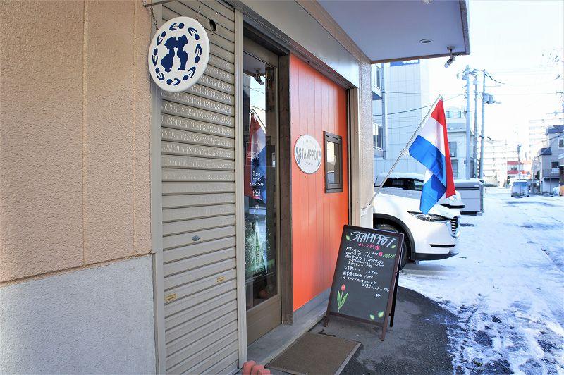 オランダ家庭料理のお店 STAMPPOT(スタンポット)/札幌市 店前のオランダ国旗が目印