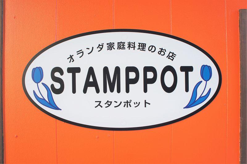 オランダ家庭料理のお店 STAMPPOT(スタンポット)/札幌市 外観店名