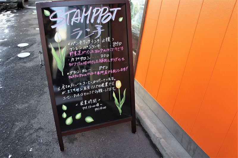 オランダ家庭料理のお店 STAMPPOT(スタンポット)/札幌市 看板