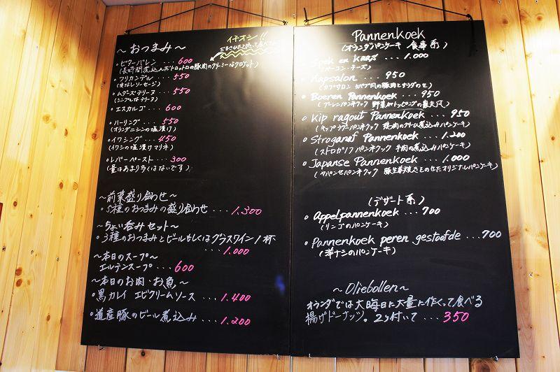オランダ家庭料理のお店 STAMPPOT(スタンポット)/札幌市 フードメニュー