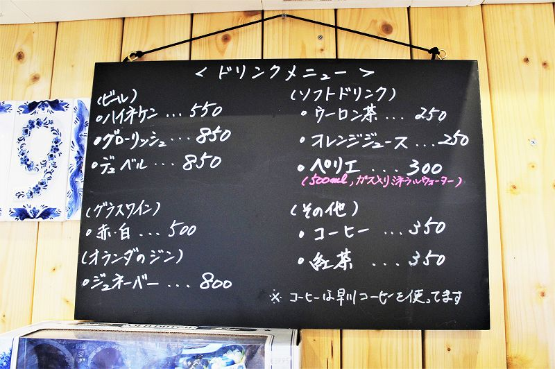 オランダ家庭料理のお店 STAMPPOT(スタンポット)/札幌市 ドリンクメニュー