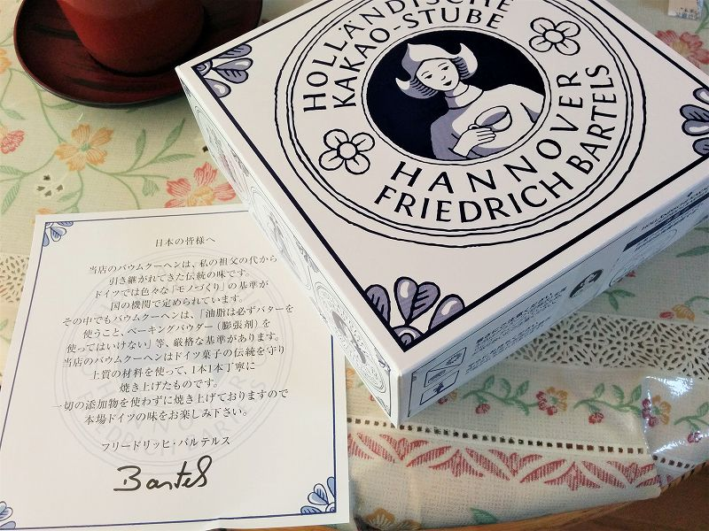 HOLLANDISCHE KAKAO-STUBE(ホレンディッシェカカオドゥーベ) 札幌三越店/札幌市中心部
