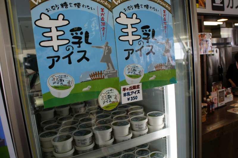 羊ヶ丘展望台の羊乳のアイス