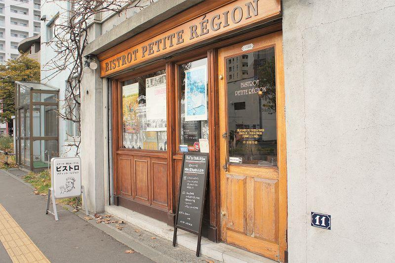 BISTROT PETITE REGION (ビストロプティットレジョン)/札幌市白石区