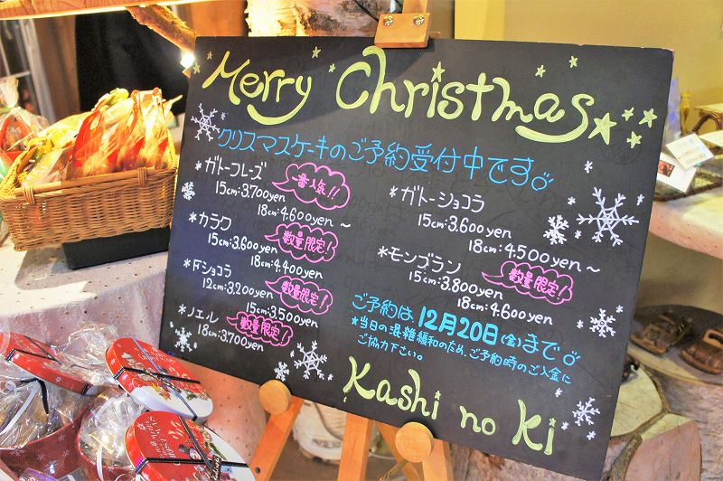 菓子の樹/札幌市北区