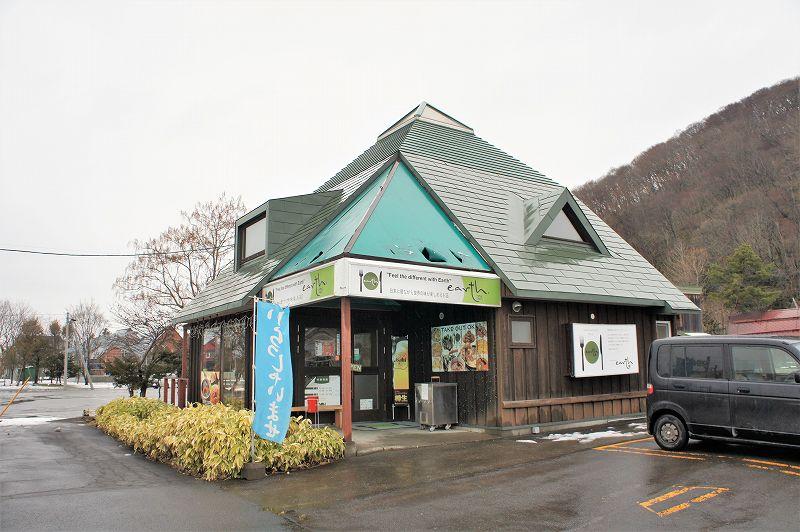 レストランearth/栗山町