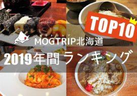 2019年 モグトリップ北海道 年間ランキングTOP10!