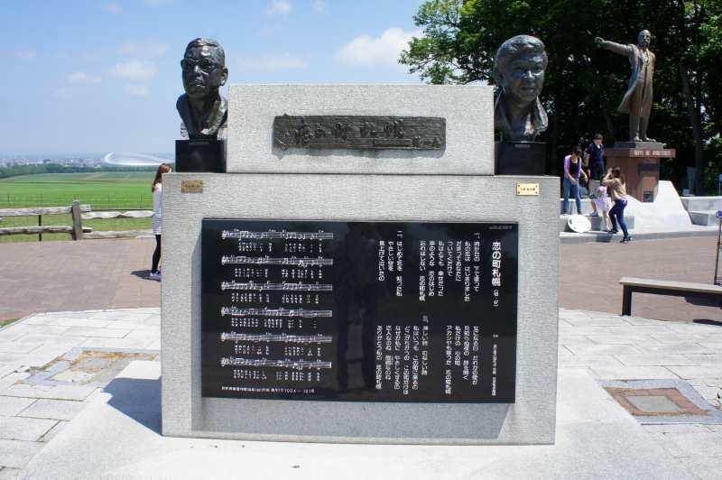 羊ヶ丘展望台の石原裕次郎記念碑