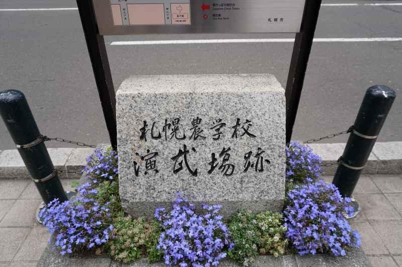 札幌農学校演武場跡の碑