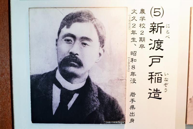 札幌市時計台 新渡戸稲造 写真