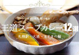 スープカレー発祥の地「札幌」の「王道スープカレー」12選!札幌駅前・大通・すすきのの厳選おすすめ店まとめ