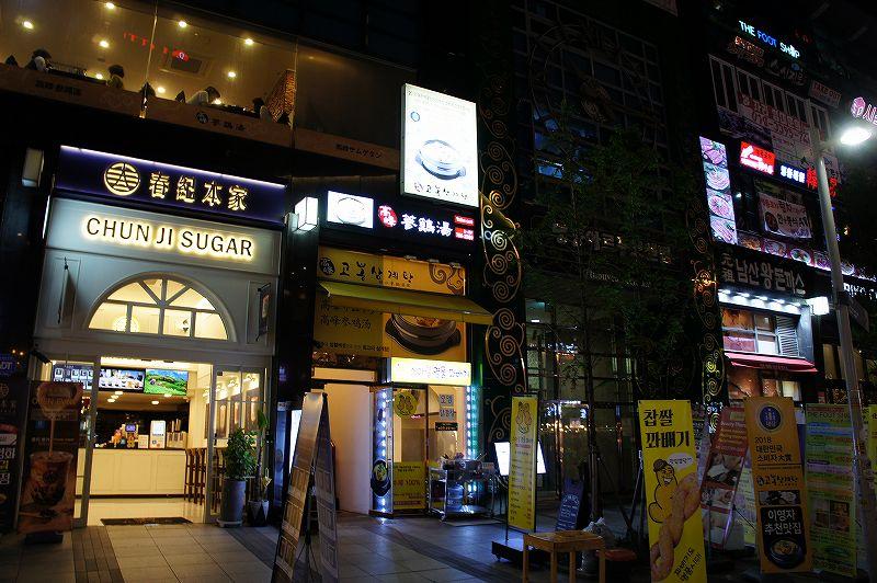 """""""高峰参鶏湯(コボンサムゲタン)"""" は建物の2階"""