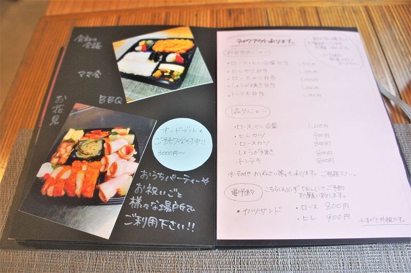 米愛豚とおばんざい みかみ/北海道札幌市豊平区平岸