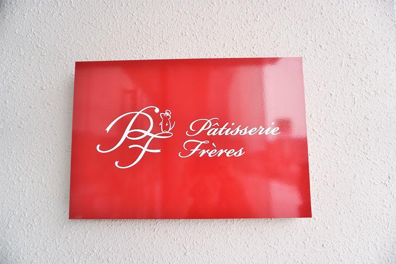 「パティスリー フレール」の店名看板