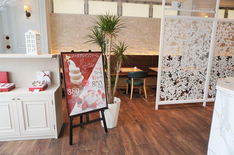 「パティスリー フレール」のカフェスペースの入口