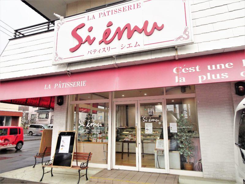 PATISSERIE Siem(パティスリーシエム)/札幌市豊平区平岸