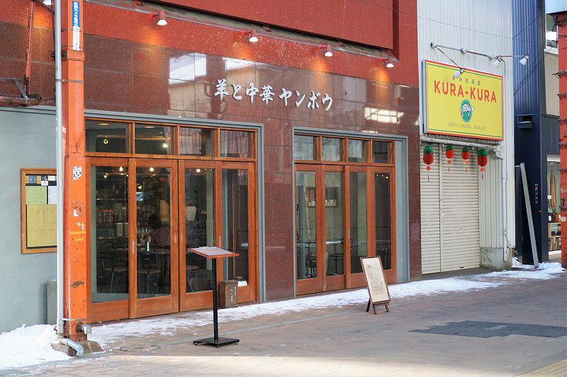 昼ごはんとおやつ ヤンボウ/札幌市中心部(狸小路7丁目アーケード内) 店舗外観