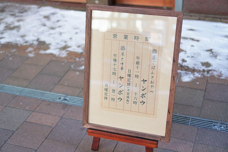 昼ごはんとおやつ ヤンボウ/札幌市中心部(狸小路7丁目アーケード内) 16時までは「昼ごはんとおやつ ヤンボウ」、17時からは「羊と中華 ヤンボウ」の2つの顔をもつ