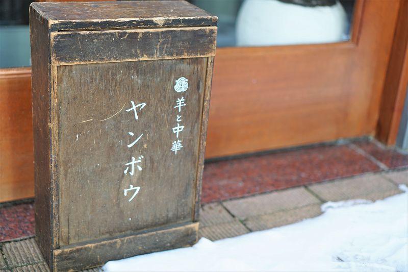 昼ごはんとおやつ ヤンボウ/札幌市中心部(狸小路7丁目アーケード内) 看板