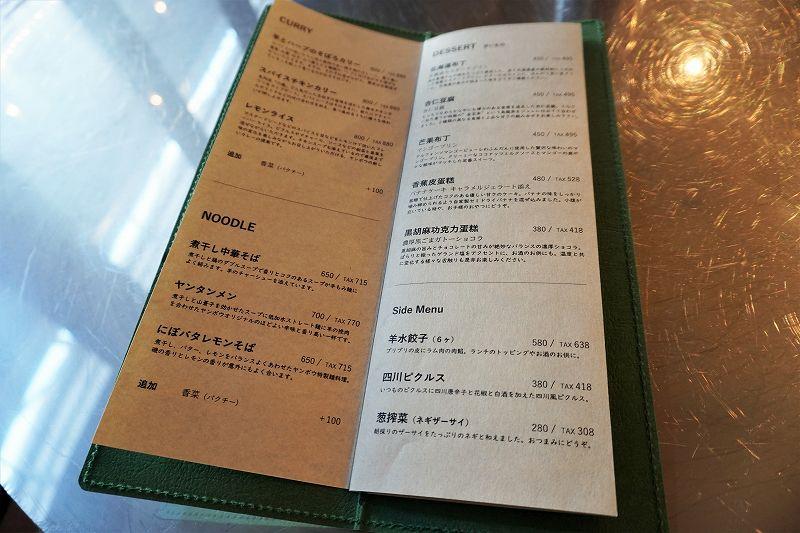 昼ごはんとおやつ ヤンボウ/札幌市中心部(狸小路7丁目アーケード内) フードメニュー