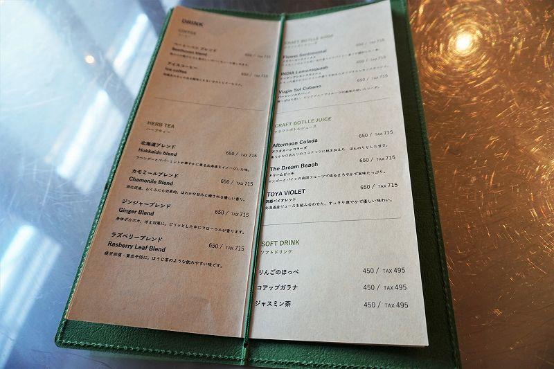 昼ごはんとおやつ ヤンボウ/札幌市中心部(狸小路7丁目アーケード内) ドリンクメニュー