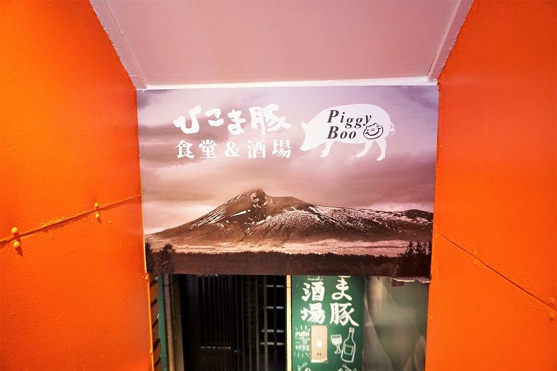 ひこま豚 食堂&酒場 Piggy Boo/札幌市中心部【大通】