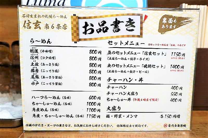 メニュー表 表