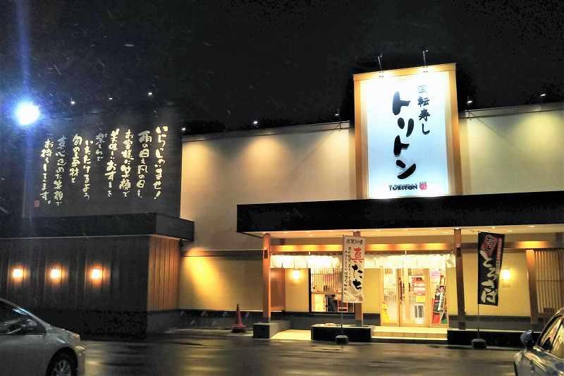 札幌駅から徒歩にある「トリトン 北8条光星店」の外観