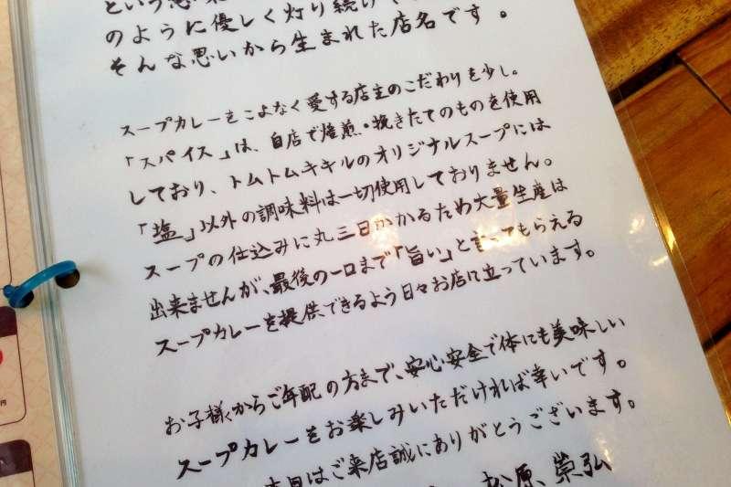 スープカレー店トムトムキキルのこだわりが書いたプレート