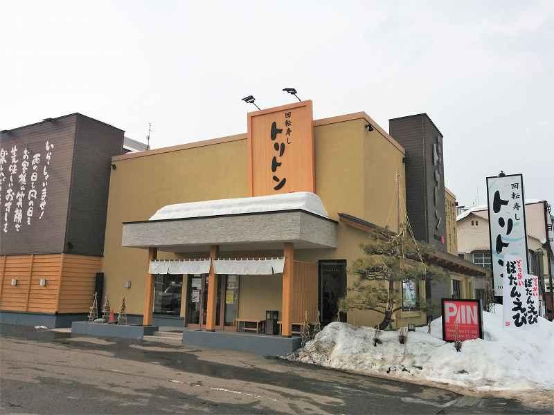 国道36号線沿いにある「トリトン 豊平店」の外観