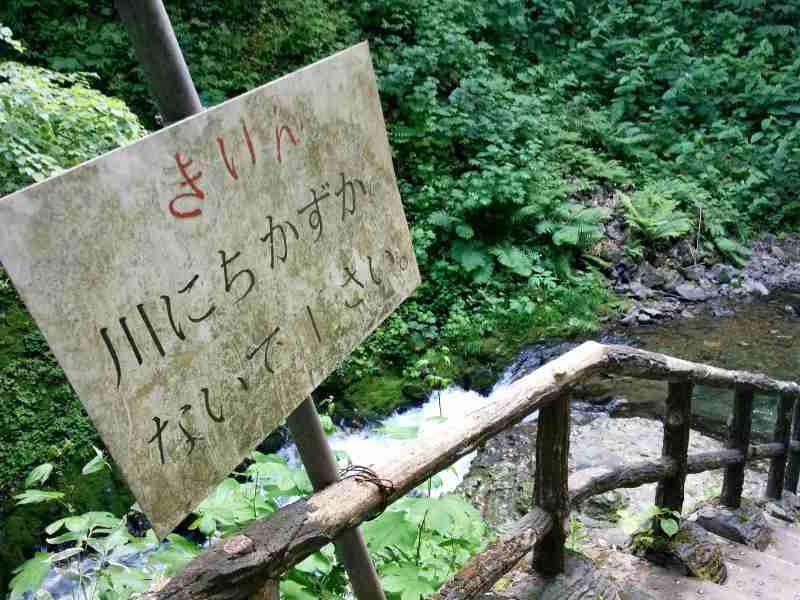 平和の滝の注意喚起看板