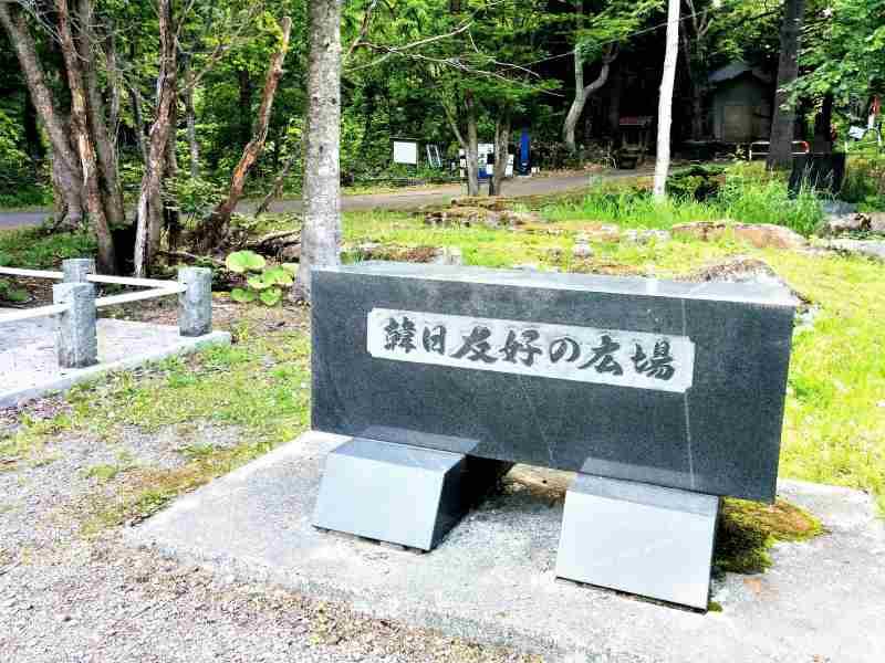 平和の滝の「韓日友好の広場」の碑