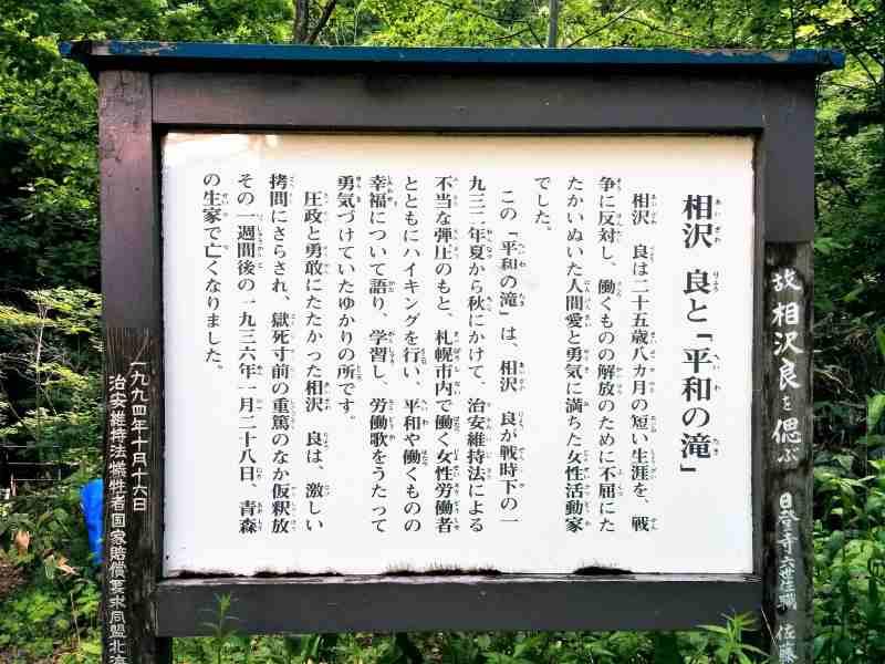 相沢良 と平和の滝の関係