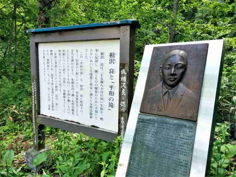 平和の滝 にある 相沢良 のことを記した碑