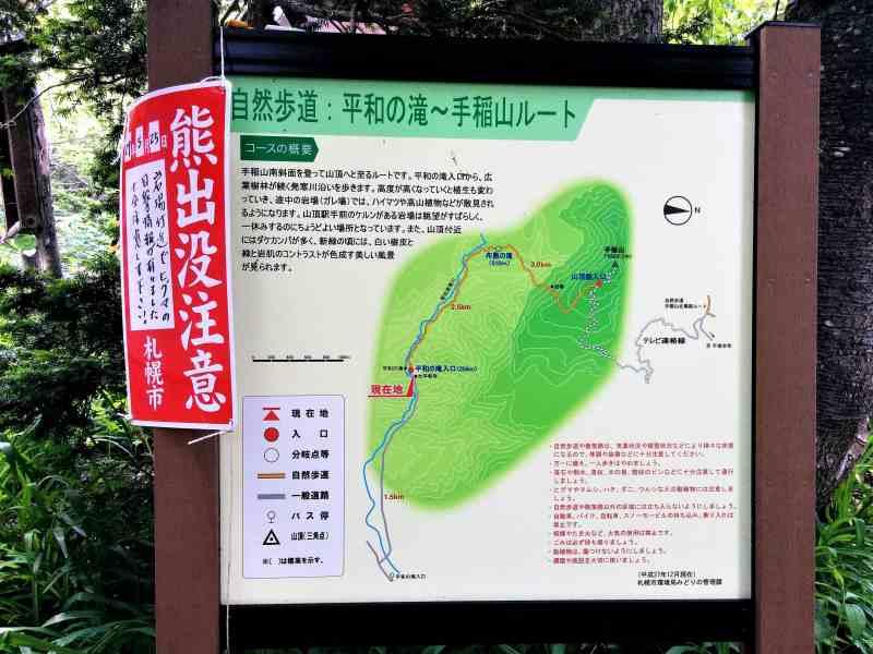 平和の滝から手稲山へ続く登山ルート