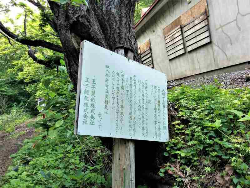 平和の滝にある看板