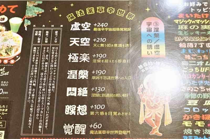 マジックスパイス 札幌本店の辛さ表記の一覧