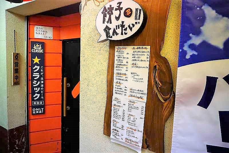 餃子ダイニングペーデーの入口