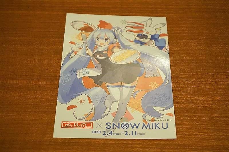 みよしの×雪ミク のオリジナルポストカード