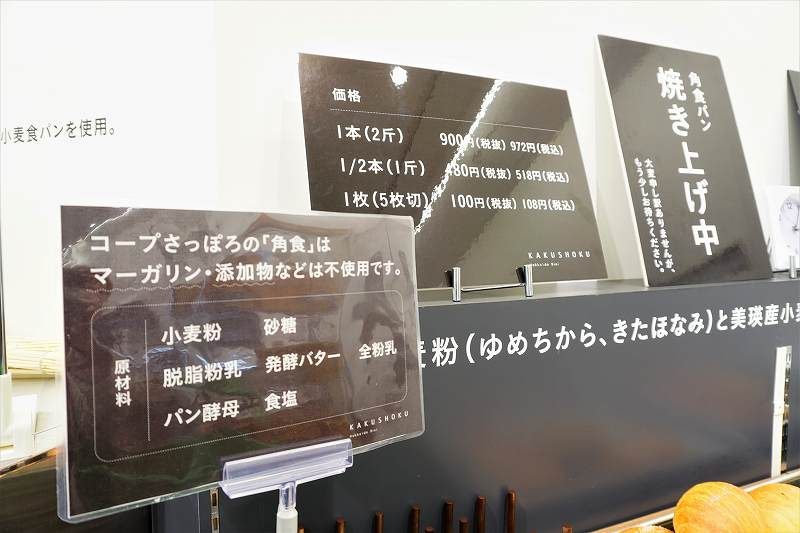 店頭にも堂々と角食の原材料の全てが表示されていました